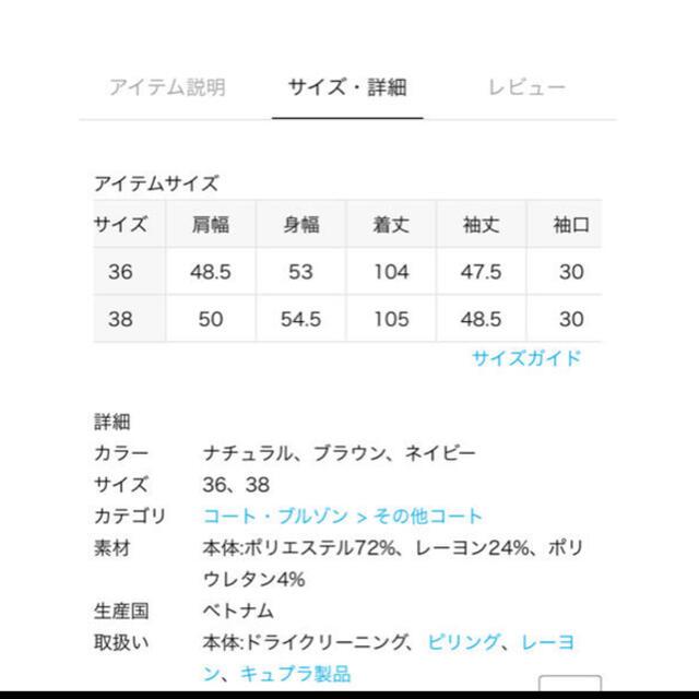 IENA(イエナ)のIENA  Pe/R接結ノーカラーコート イエナ レディースのジャケット/アウター(ロングコート)の商品写真