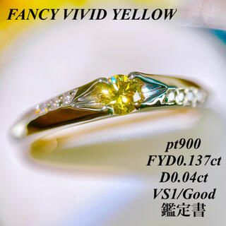 FANCY VIVID YELLOWダイヤモンドpt900 0.137/0.04