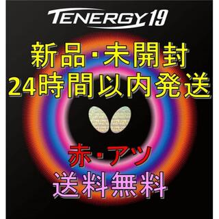 バタフライ(BUTTERFLY)のテナジー19 赤 厚 Butterfly(卓球)