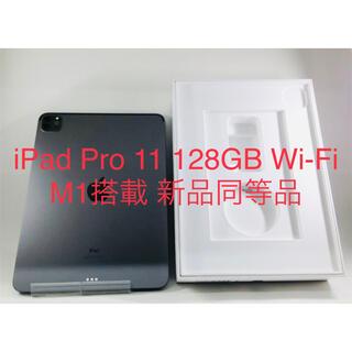 iPad - iPad Pro 11 128GB Wi-Fi M1搭載 新品同等