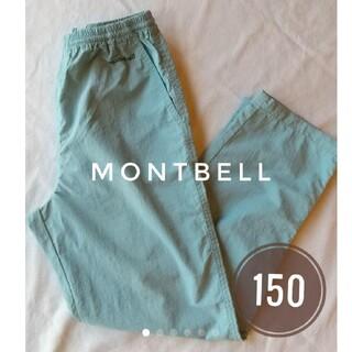 mont bell - モンベル ジュニアパンツ 150