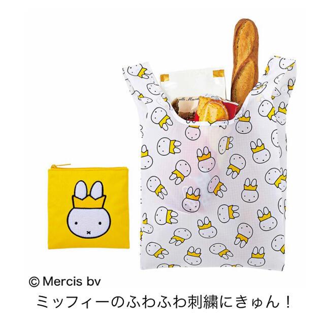 【即購入OK・送料無料】オトナミューズ10月号付録 レディースのバッグ(エコバッグ)の商品写真
