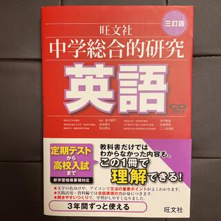 オウブンシャ(旺文社)の中学総合的研究英語 3訂版(語学/参考書)