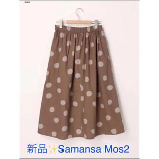 サマンサモスモス(SM2)の感謝sale❤️7611❤️新品✨SM2(68)❤️ゆったり&可愛いスカート(ロングスカート)