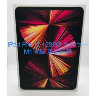 iPad - iPad Pro 11 128GB セルラー M1搭載 新品同等