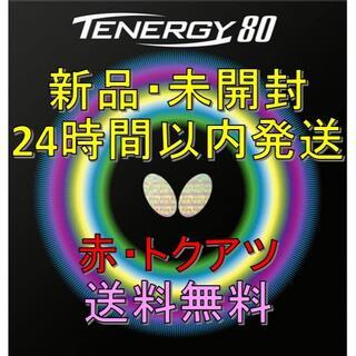 バタフライ(BUTTERFLY)のテナジー80 赤 特厚 Butterfly(卓球)