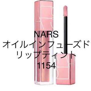 ナーズ(NARS)のNARS オイルインフューズド リップティント 1154(リップグロス)