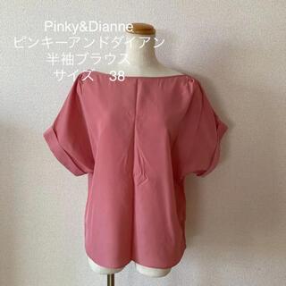 ピンキーアンドダイアン(Pinky&Dianne)のピンキーアンドダイアン  半袖カットソー サイズ 38(M)  カラー ピンク(カットソー(半袖/袖なし))