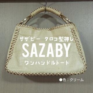 SAZABY - SAZABY 型押し クロコ トート 編み上げ クリーム バッグ ワンハンドル