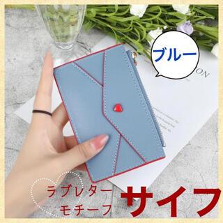 ミニ財布 コインケース カードケース 小銭入れ 定期入れ 名刺入れ ブルー 水色