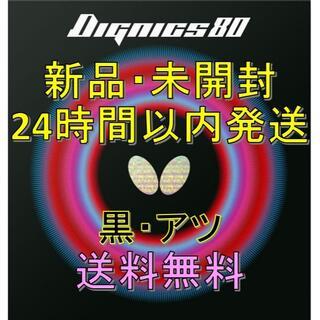 バタフライ(BUTTERFLY)のディグニクス80 黒 厚 Butterfly(卓球)