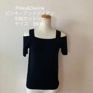 ピンキーアンドダイアン(Pinky&Dianne)のピンキーアンドダイアン  半袖カットソー サイズ 38(M)  カラー 黒(カットソー(半袖/袖なし))