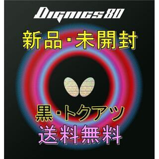 バタフライ(BUTTERFLY)のディグニクス80 黒 特厚 Butterfly(卓球)