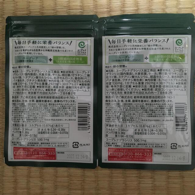 raku様専用 タケダのユーグレナ 緑の習慣 30カプセル×2袋 食品/飲料/酒の健康食品(青汁/ケール加工食品)の商品写真