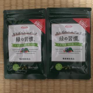 タケダのユーグレナ 緑の習慣 30カプセル×2袋