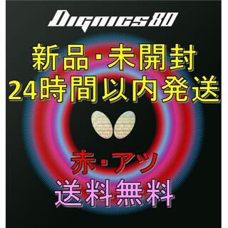 バタフライ(BUTTERFLY)のディグニクス80 赤 厚 Butterfly(卓球)