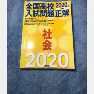 オウブンシャ(旺文社)の全国高校入試問題正解 2020 社会(語学/参考書)