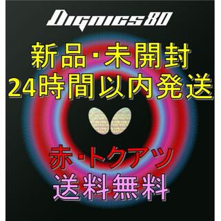 バタフライ(BUTTERFLY)のディグニクス80 赤 特厚 Butterfly(卓球)