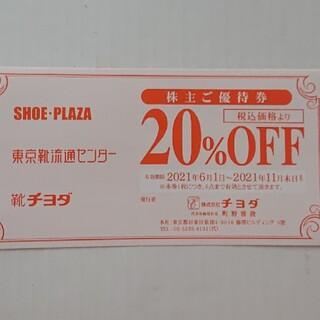チヨダ株主優待 20%割引券 1枚(1枚で5点まで有効です)