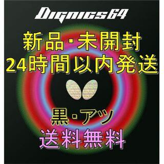 バタフライ(BUTTERFLY)のディグニクス64 黒 厚 Butterfly(卓球)