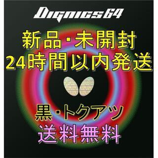 バタフライ(BUTTERFLY)のディグニクス64 黒 特厚 Butterfly(卓球)