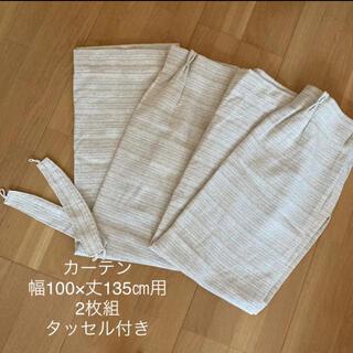 カーテン  幅100×丈135㎝用  2枚組 タッセル付き ベージュ系(カーテン)