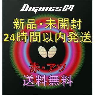 バタフライ(BUTTERFLY)のディグニクス64 赤 厚 Butterfly(卓球)