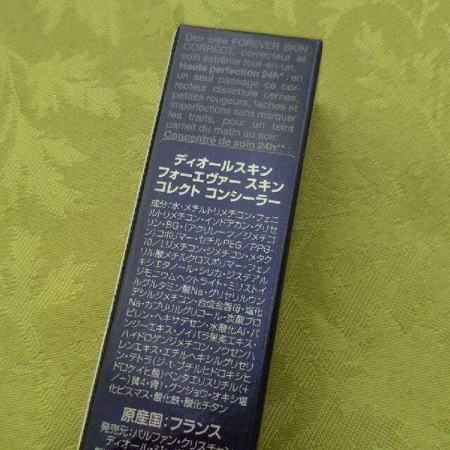 Dior(ディオール)のDior ディオールスキン フォーエヴァースキンコレクト コンシーラー1.5 コスメ/美容のベースメイク/化粧品(コンシーラー)の商品写真