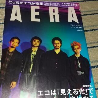 AERA (アエラ) 2020年 2/3号(ニュース/総合)