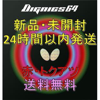 バタフライ(BUTTERFLY)のディグニクス64 赤 特厚 Butterfly(卓球)