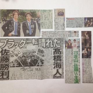 佐藤勝利 Sexy Zone 新聞切り抜き 7枚(印刷物)