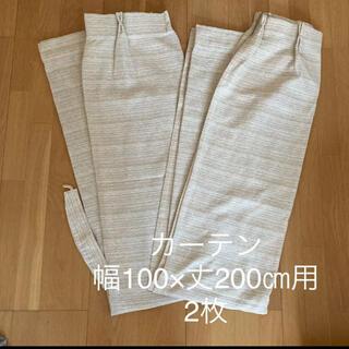 カーテン  幅100×丈200㎝用  2枚 (カーテン)