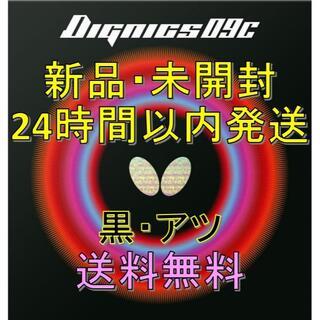 バタフライ(BUTTERFLY)のディグニクス09C 黒 厚 Butterfly(卓球)
