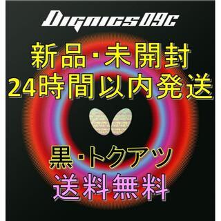 バタフライ(BUTTERFLY)のディグニクス09C 黒 特厚 Butterfly(卓球)
