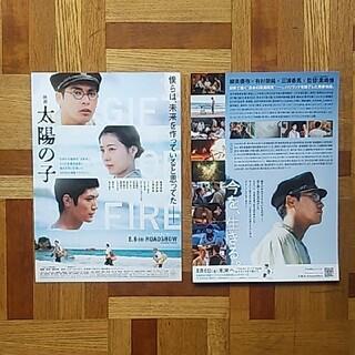 映画フライヤー 太陽の子 三浦春馬 柳楽優弥 有村架純(印刷物)