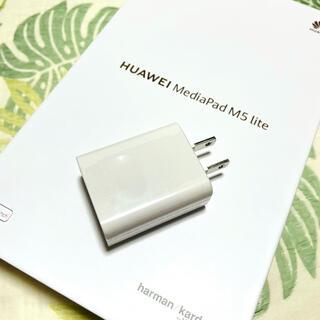 ファーウェイ(HUAWEI)の純正品‼️お買い得‼️ HUAWEI アダプタ 充電 ファーウェイ(バッテリー/充電器)