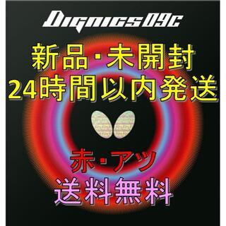 バタフライ(BUTTERFLY)のディグニクス09C 赤 厚 Butterfly(卓球)
