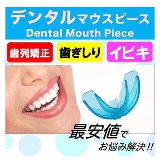 最安値 デンタルマウスピース ブルー 歯列矯正 歯並び 歯ぎしり いびき対策