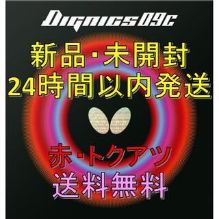 バタフライ(BUTTERFLY)のディグニクス09C 赤 特厚 Butterfly(卓球)