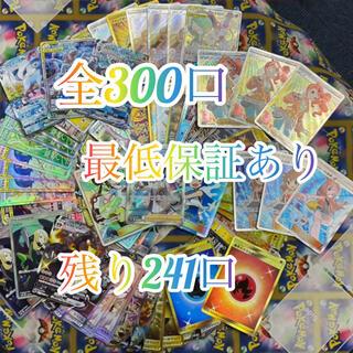 ポケモン - ポケモンカード 300口オリパ 第一弾