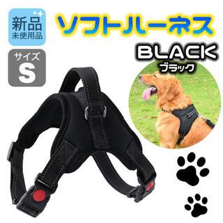 ペット 犬用品 簡単着脱 散歩 ワンコ ブラック Sサイズ ハーネス 小型犬