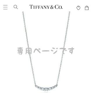 Tiffany & Co. - こちらは専用です