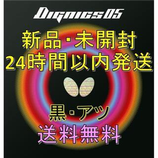 バタフライ(BUTTERFLY)のディグニクス05 黒 厚 Butterfly(卓球)