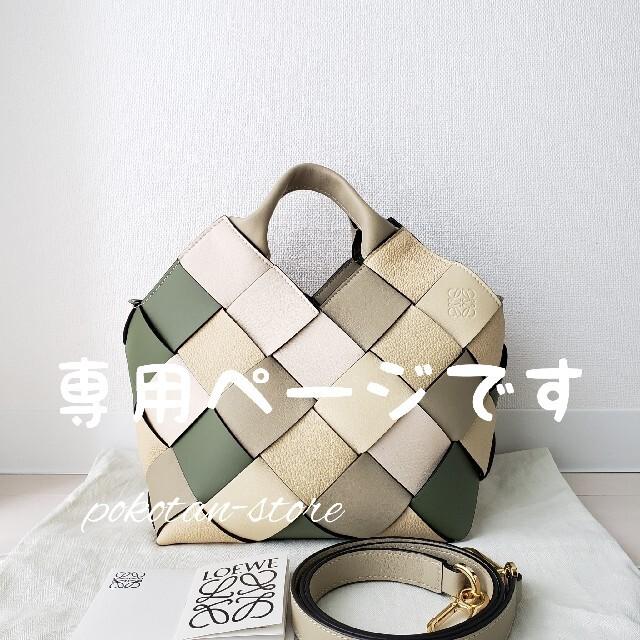 LOEWE(ロエベ)のこちらは専用です レディースのバッグ(ハンドバッグ)の商品写真