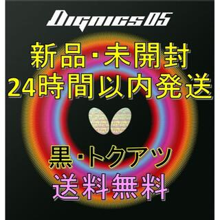 バタフライ(BUTTERFLY)のディグニクス05 黒 特厚 Butterfly(卓球)
