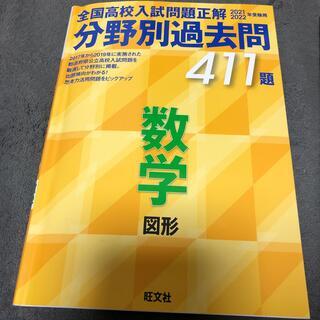 オウブンシャ(旺文社)の全国高校入試問題正解分野別過去問411題数学 図形 2021-2022年受験用(語学/参考書)