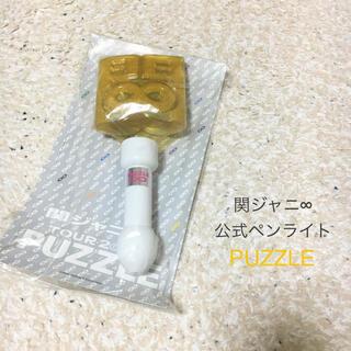 関ジャニ∞ - 関ジャニ∞ ペンライト PUZZLE【まとめ買いでお値下げ致します!】