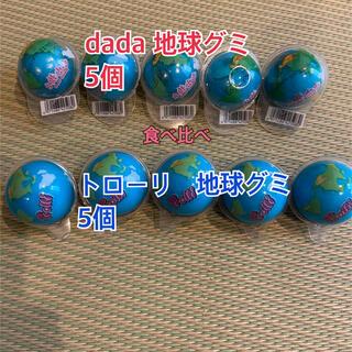 地球グミ★食べ比べ★dada 5個 トローリ 5個