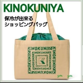 KINOKUNIYA(紀伊国屋)保冷ショッピングバッグ