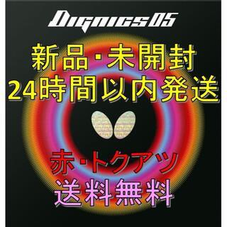 バタフライ(BUTTERFLY)のディグニクス05 赤 特厚 Butterfly(卓球)